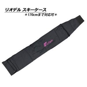 リオデル スキーケース 1台入れ MAC-3125 ブラック×ピンク スキーバッグ ショルダーベルト 170cmまで対応可|ebisuya-sp