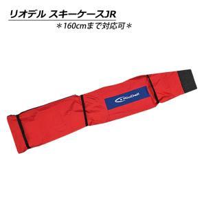 リオデル スキーケース ジュニア 1台入れ MAC-7125JR スキーバッグ スキー板 収納 ショルダーベルト 160cmまで対応可|ebisuya-sp