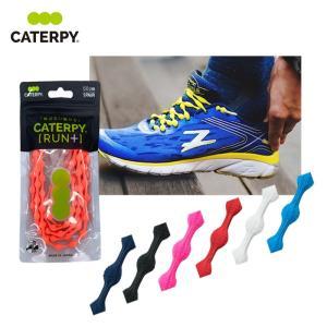 【メール便可能】 CATERPYRUN キャタピラン 結ばない靴紐 ランニングシューレース 50cm