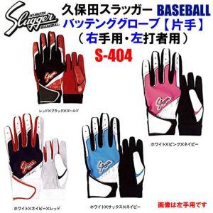 メール便配送 久保田スラッガー バッティング手袋(片手用)右手:左打者用 S404-R|ebisuya-sp
