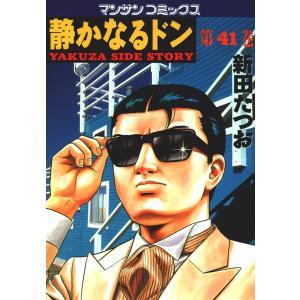 静かなるドン (41〜60巻セット) 電子書籍版 / 新田 たつお ebookjapan
