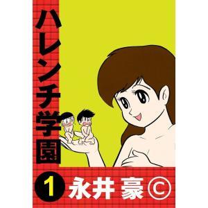 ハレンチ学園 (全巻) 電子書籍版 / 永井 豪|ebookjapan