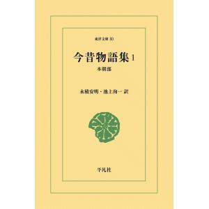 今昔物語集 (全巻) 電子書籍版 / 訳:永積 安明/池上 洵一 ebookjapan
