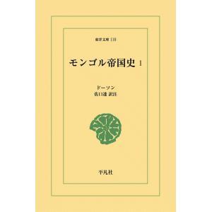 モンゴル帝国史 (全巻) 電子書籍版 / ドーソン 訳注:佐口 透|ebookjapan