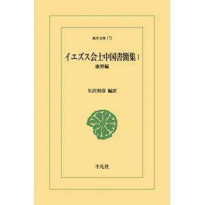 イエズス会士中国書簡集 (全巻) 電子書籍版 / 編訳:矢沢 利彦|ebookjapan