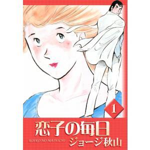 恋子の毎日 (全巻) 電子書籍版 / ジョージ秋山|ebookjapan