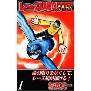 レース鳩0777 (全巻) 電子書籍版 / 飯森 広一|ebookjapan