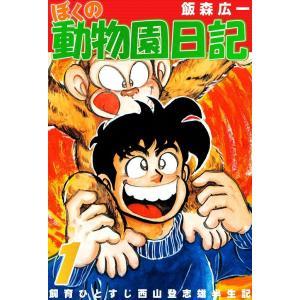 ぼくの動物園日記 (全巻) 電子書籍版 / 飯森 広一|ebookjapan
