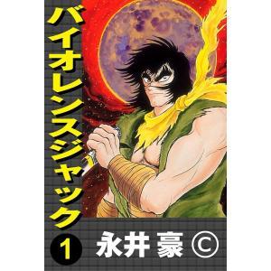 バイオレンスジャック (全巻) 電子書籍版 / 永井 豪|ebookjapan