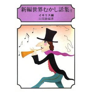 新編 世界むかし話集 (全巻) 電子書籍版 / 山室 静 ebookjapan