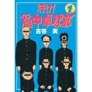 【初回50%OFFクーポン】行け!稲中卓球部 (全巻) 電子書籍版 / 古谷 実 ebookjapan
