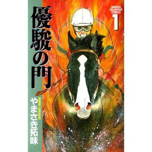 優駿の門 (全巻) 電子書籍版 / やまさき 拓味|ebookjapan