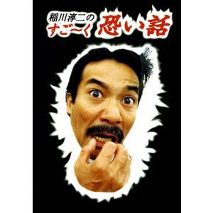 稲川淳二のすご〜く恐い話 (1〜5巻セット) 電子書籍版 / 稲川 淳二 ebookjapan