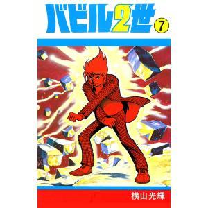 バビル2世 (6〜10巻セット) 電子書籍版 / 横山 光輝|ebookjapan