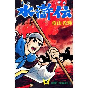 水滸伝 (全巻) 電子書籍版 / 横山 光輝|ebookjapan