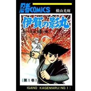 伊賀の影丸 (全巻) 電子書籍版 / 横山 光輝|ebookjapan