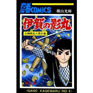 伊賀の影丸 (6〜10巻セット) 電子書籍版 / 横山 光輝|ebookjapan