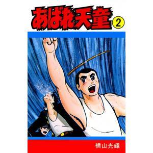 あばれ天童 (1〜5巻セット) 電子書籍版 / 横山 光輝|ebookjapan