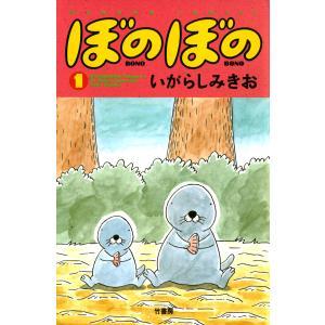 ぼのぼの (1〜5巻セット) 電子書籍版 / いがらしみきお ebookjapan