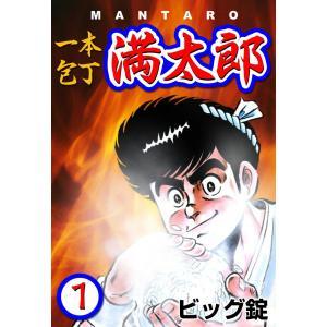 【初回50%OFFクーポン】一本包丁満太郎 (全巻) 電子書籍版 / ビッグ 錠 ebookjapan