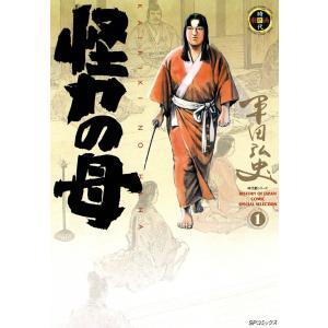 怪力の母 (全巻) 電子書籍版 / 平田弘史|ebookjapan