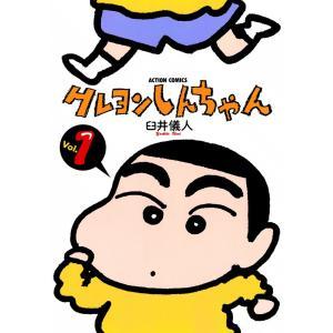 クレヨンしんちゃん (全巻) 電子書籍版 / 臼井 儀人|ebookjapan