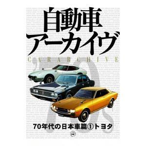 70年代の日本車 (全巻) 電子書籍版 / digital CAR GRAPHIC編集部篇 ebookjapan