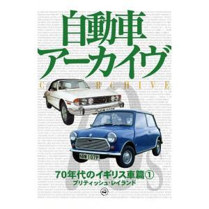 70年代のイギリス車 (全巻) 電子書籍版 / digital CAR GRAPHIC編集部篇 ebookjapan