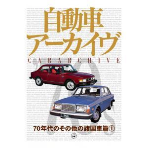 70年代のその他諸国車 (全巻) 電子書籍版 / digital CAR GRAPHIC編集部篇 ebookjapan