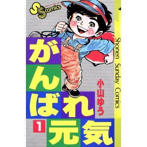 がんばれ元気 (全巻) 電子書籍版 / 小山 ゆう|ebookjapan