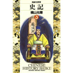 史記 (1〜5巻セット) 電子書籍版 / 横山 光輝|ebookjapan