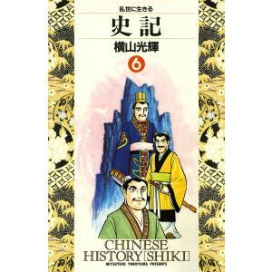 史記 (6〜10巻セット) 電子書籍版 / 横山 光輝|ebookjapan