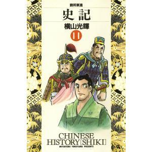 史記 (11〜15巻セット) 電子書籍版 / 横山 光輝|ebookjapan
