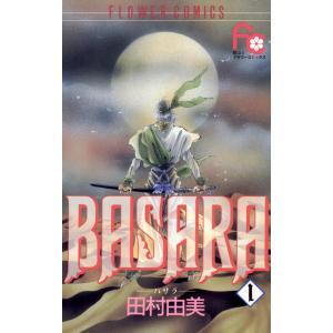 BASARA(バサラ) (全巻) 電子書籍版 / 田村由美|ebookjapan