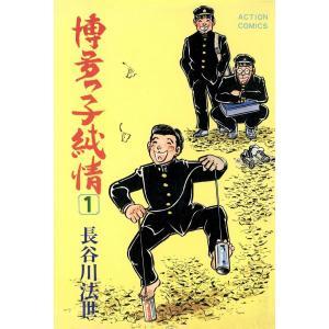 博多っ子純情 (全巻) 電子書籍版 / 長谷川法世|ebookjapan