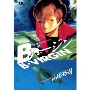 Bバージン (全巻) 電子書籍版 / 山田玲司|ebookjapan