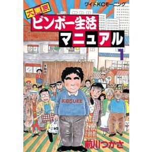 大東京ビンボー生活マニュアル (全巻) 電子書籍版 / 前川つかさ|ebookjapan