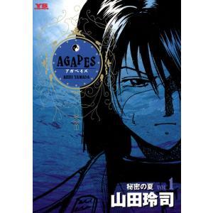 アガペイズ (全巻) 電子書籍版 / 山田玲司|ebookjapan