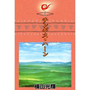 チンギス・ハーン (全巻) 電子書籍版 / 横山光輝|ebookjapan
