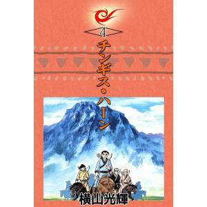 チンギス・ハーン (1〜5巻セット) 電子書籍版 / 横山光輝|ebookjapan