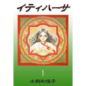 イティハーサ (全巻) 電子書籍版 / 水樹和佳子 ebookjapan