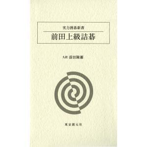 前田詰碁集 (全巻) 電子書籍版 / 前田陳爾|ebookjapan