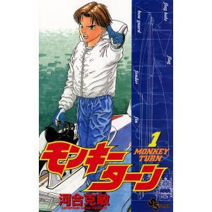 モンキーターン (全巻) 電子書籍版 / 河合克敏|ebookjapan