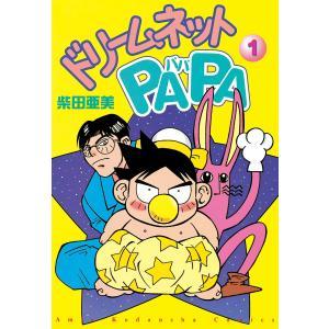 ドリームネットPAPA (全巻) 電子書籍版 / 柴田亜美|ebookjapan
