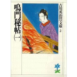 鳴門秘帖 (全巻) 電子書籍版 / 吉川英治