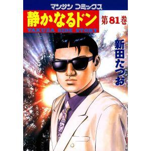 静かなるドン (81〜100巻セット) 電子書籍版 / 新田 たつお ebookjapan