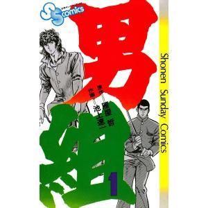 男組 (全巻) 電子書籍版 / 原作:雁屋哲 作画:池上遼一 ebookjapan