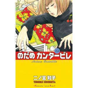 のだめカンタービレ (全巻) 電子書籍版 / 二ノ宮知子 ebookjapan