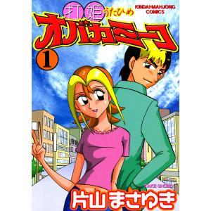 打姫オバカミーコ (全巻) 電子書籍版 / 片山まさゆき|ebookjapan