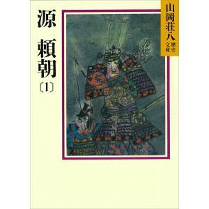 源頼朝 (全巻) 電子書籍版 / 山岡荘八